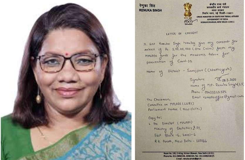 Breaking News : कोरोना वायरस से बचाव के लिए केंद्रीय राज्य मंत्री व सांसद रेणुका सिंह ने की 1 करोड़ रुपए देने की घोषणा