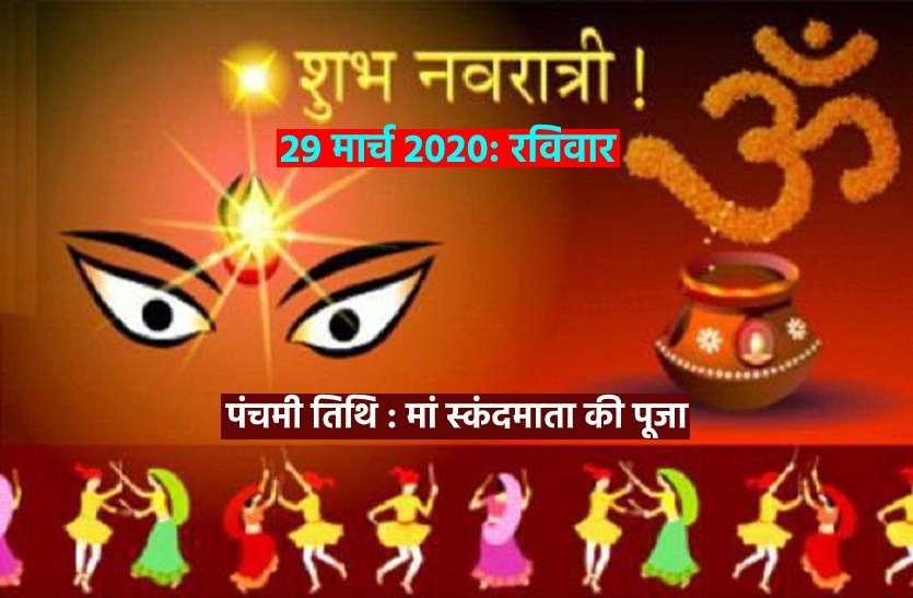 नवरात्र 2020 : देवी मां का पांचवा रूप स्कंदमाता, जो पूरी करती हैं सभी इच्छाएं