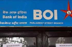 SBI के बाद BOI ने सस्ता किया कर्ज, ब्याज दरों में 0.75 फीसदी कटौती की