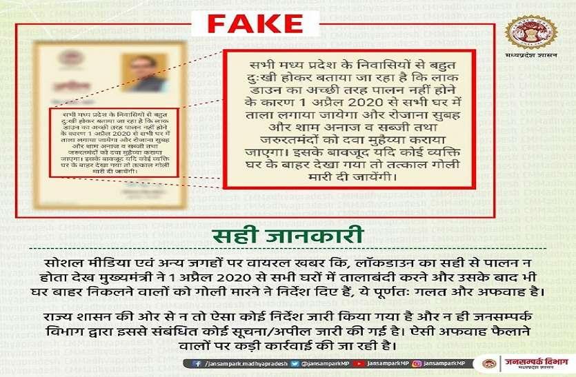 सोशल मीडिया पर मुख्यमंत्री के नाम से फैलाई थी झूठी अपील, पुलिस गिरफ्त में आरोपी