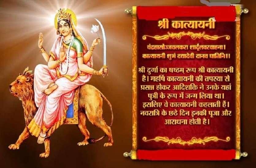 chaitra navratri 2020 how to get blessing of maa katyayani