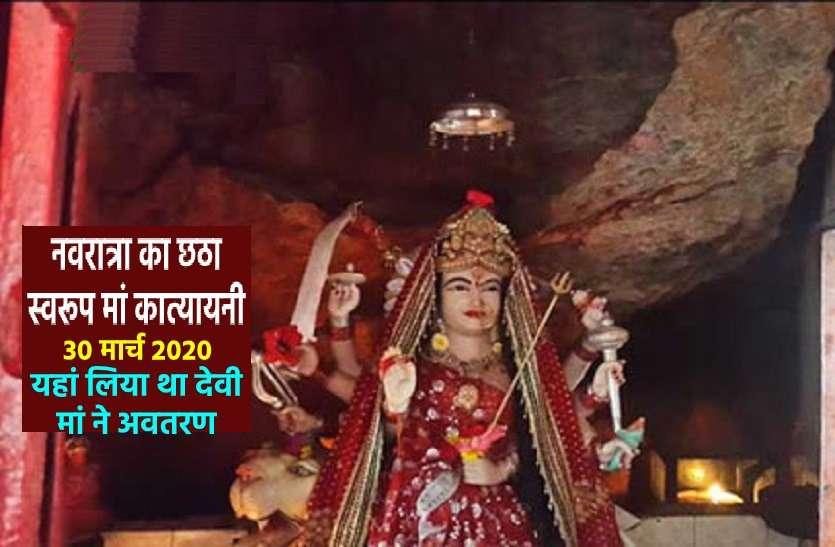 https://m.patrika.com/amp-news/religion-and-spirituality/sixth-day-of-navrati-for-maa-katyayani-get-blessings-5943604/
