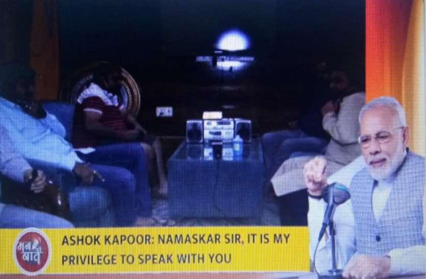 कोरोना को मात देने वाले अशोक कपूर से पीएम मोदी ने की मन की बात