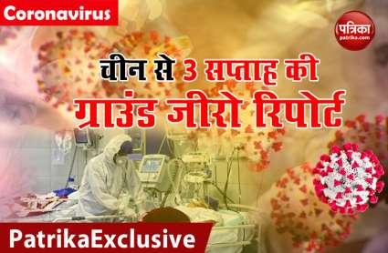 चीन ने तीन सप्ताह में कैसे पाया Coronavirus पर नियंत्रण, शंघाई में विवेक शर्मा से ख़ास बातचीत