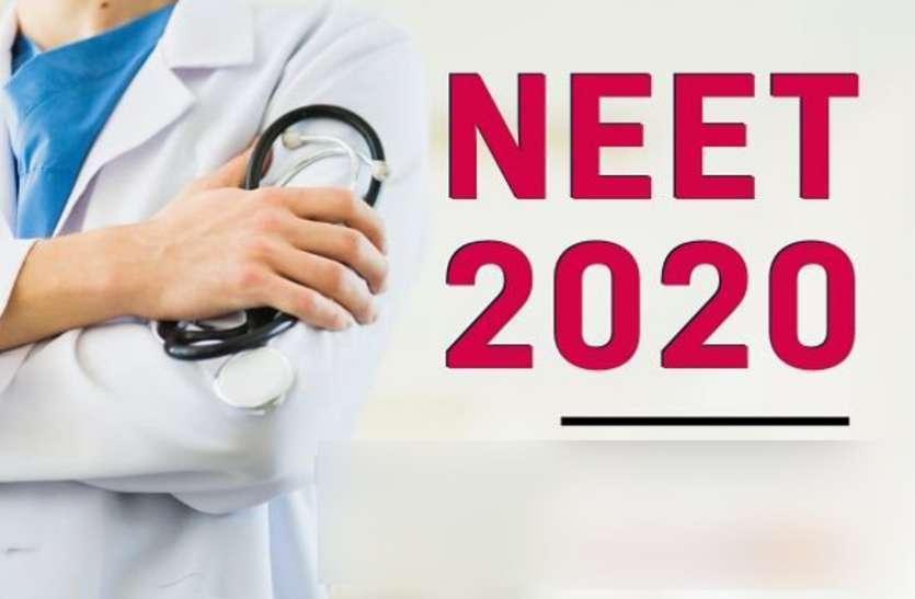 NEET 2020: नीट सेकेंड राउंड सीट अलॉटमेंट रिजल्ट जारी,  आवंटन सूची यहां से करें डाउनलोड
