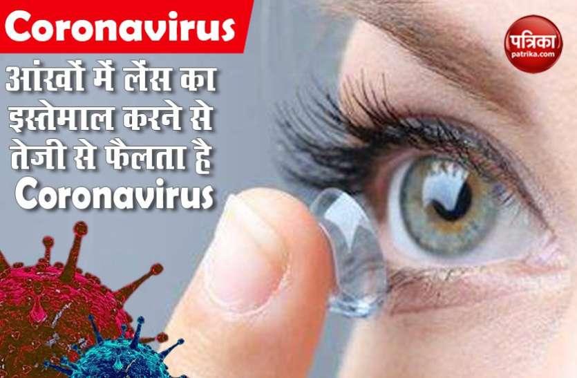 आंखों में लेंस का इस्तेमाल करने से तेजी से फैलता है Coronavirus, जानकारों मे बताया खतरा