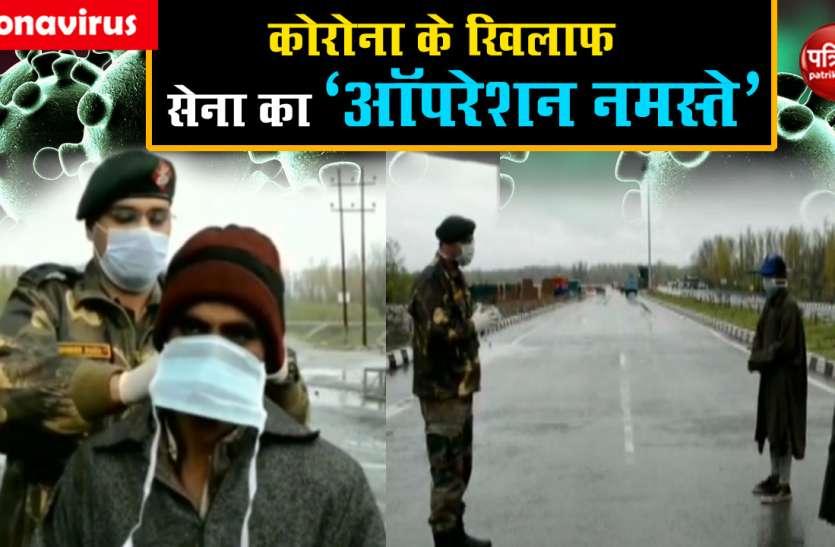 कोरोना के खिलाफ जंग में उतरी भारतीय सेना, पलायन कर रहे मजदूरों तक पहुंचाई मदद