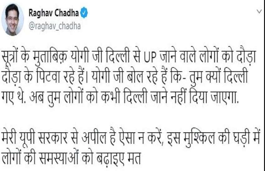 raghav-chaddha2.jpg