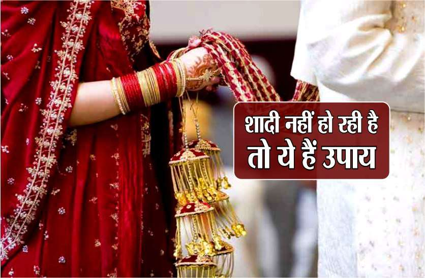 https://www.patrika.com/dharma-karma/late-marriage-or-no-marriage-problem-then-here-is-the-solution-5917706/
