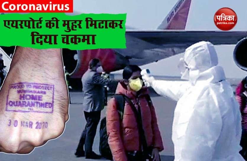 हाथों पर लगी एयरपोर्ट की मुहर को मिटाकर छुपाई कोरोना की जानकारी, भुगत रहे नतीजा