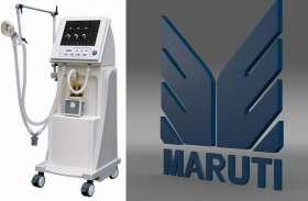 Maruti बनाएगी मेडिकल इक्विपमेंट्स, वेंटिलेटर बनाने वाली कंपनी से मिलाया हाथ