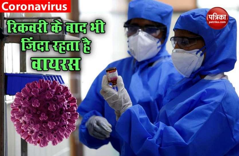 कोरोना वायरस : ठीक होने के बाद भी शरीर में जिंदा रहता है वायरस, डॉक्टरों ने कहा बढ़ाएं क्वारंटीन
