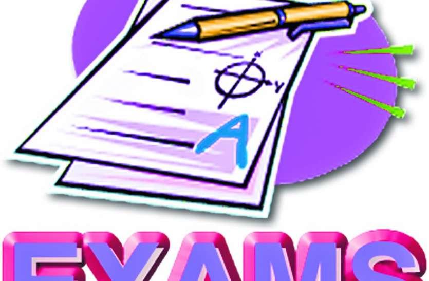 खुली किताब का नियम, परीक्षा देंगे 65 हजार छात्र