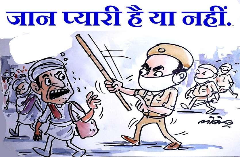 गावों को पलायन करने वालों से क्या कह रही है पुलिस,आइए  देखिए कार्टूनिस्ट लोकेन्द्र की