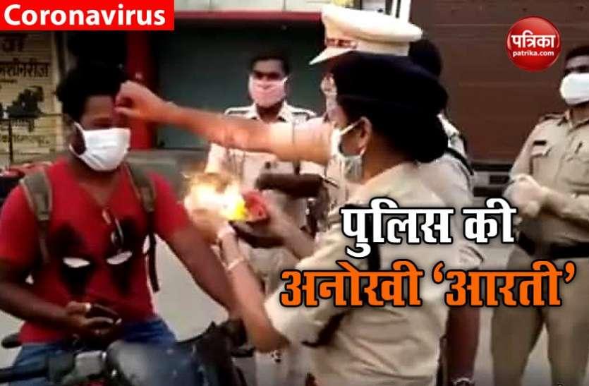 लॉकडाउन तोड़ा तो पुलिस ने दिखाई गांधीगिरी, आरती उतारकर किया शर्मिंदा