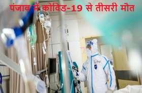 Coronavirus से पंजाब में तीसरी मौत, कोविड-19 पीड़ितों की संख्या हुई 41