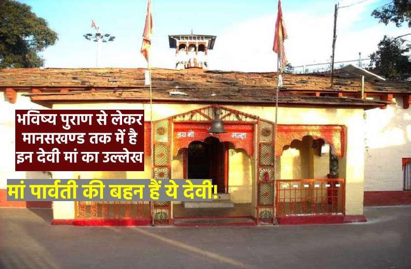 नवरात्रि : भविष्यपुराण में भी है मां दुर्गा के इस देवी स्वरूप का वर्णन