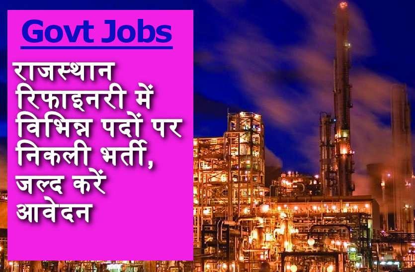 #Govt_Jobs :राजस्थान रिफाइनरी में विभिन्न पदों पर निकली सीधी भर्ती, जानें पूरी डिटेल्स