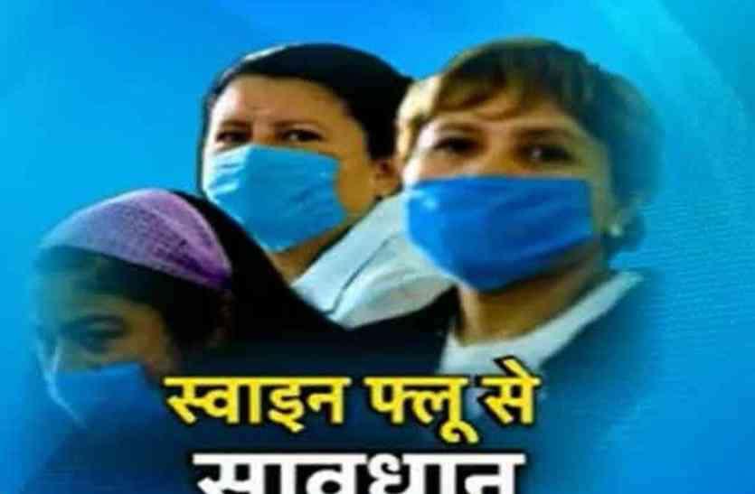 कोरोना के डर के बीच राजस्थान में स्वाइन फ्लू की दस्तक, इस जिले में मिले पॉजिटिव मरीज