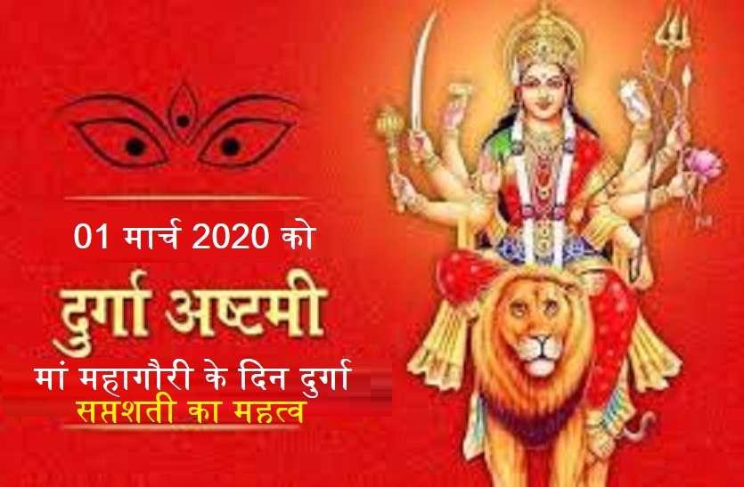 https://m.patrika.com/amp-news/dharma-karma/8th-day-of-happy-navratri-called-ashtami-of-goddess-maha-gauri-5951806/