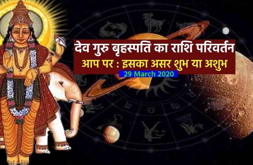 https://www.patrika.com/astrology-and-spirituality/rashi-parivartan-of-devguru-jupiter-know-good-and-bad-effects-5930189/