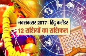 नवसंवत्सर 2077: हिंदू कैलेंडर के अनुसार जानिये क्या कहती है आपकी राशि