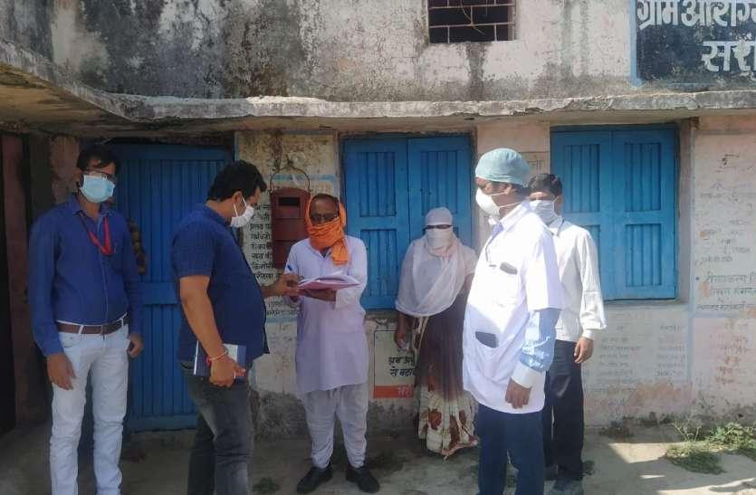 13 दिनों से स्वास्थ्य केंद्र नहीं आई एएनएम, बनाया पंचनामा