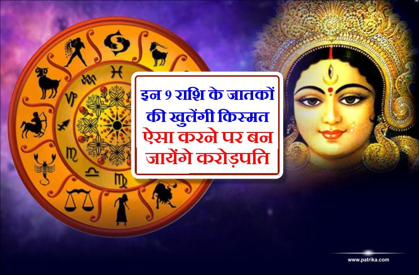 दुर्गा नवमी : अपनी राशि के अनुसार करें ये उपाय, पूरे साल बनी रहेगी माता रानी की कृपा