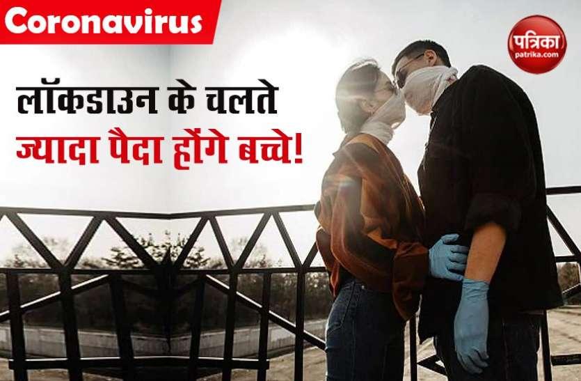 Coronavirus: लॉकडाउन के चलते घरों में बंद 'शादीशुदा जोड़े', 9 महीने बाद खोलेंगे 'बच्चों' का पिटारा !
