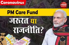 बुद्धिजीवियों के निशाने पर प्रधानमंत्री मोदी,PM Cares Fund  के गठन पर उठे सवाल