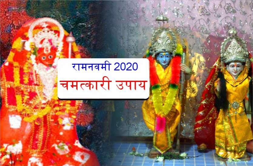 रामनवमी के दिन केवल 3 बार कर लें ये सिद्ध महाउपाय