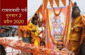 रामनवमीः अगर आपके घर में हैं छोटा बच्चा तो, इस बार ऐसे मनाएं राम जन्मोत्सव