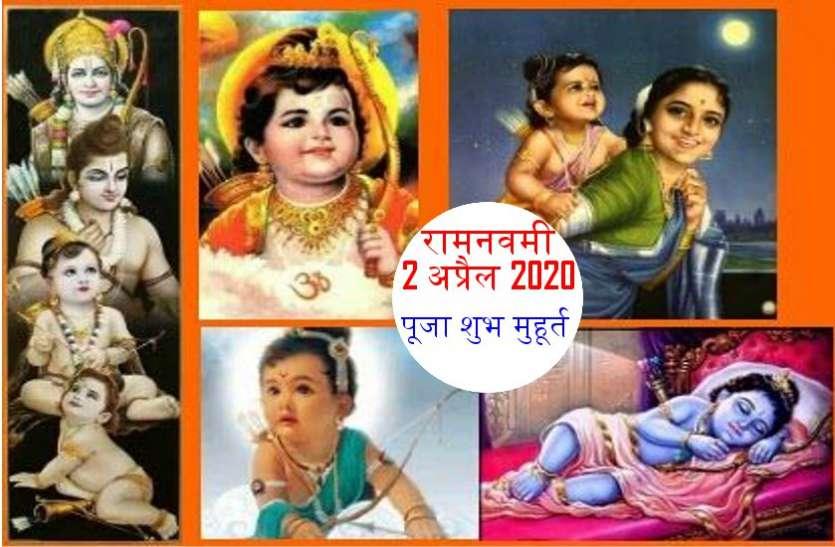 रामनवमी आज : इस शुभ मुहूर्त जन्म लेंगे भगवान राम
