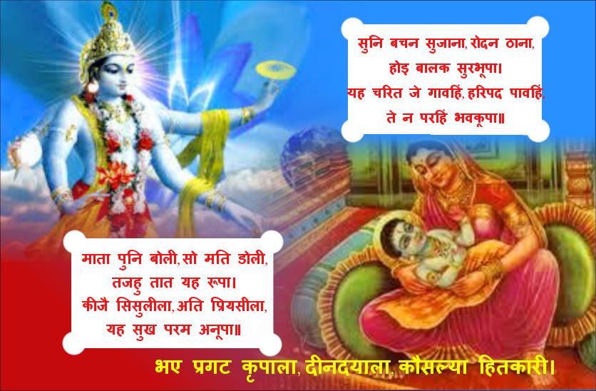 राम नवमीः भगवान राम जन्म स्तुति, इसके पाठ से होती संतान सुख की प्राप्ति