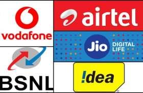 खुशखबरी! Jio, Airtel, Vodafone और BSNL यूजर्स रीचार्ज खत्म होने के बाद भी कर सकते हैं कॉल
