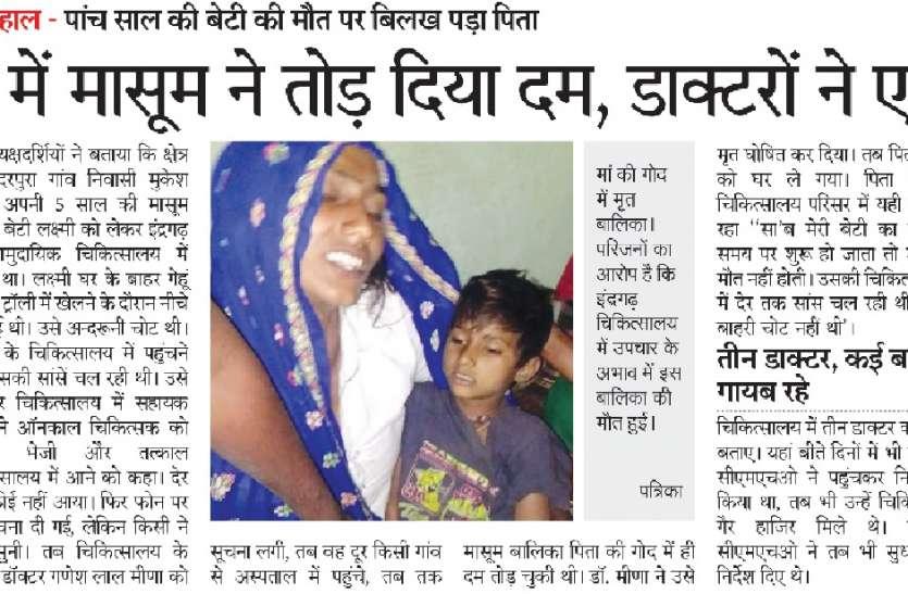 मासूम बालिका की मौत का मामला, इंद्रगढ़ चिकित्सालय के दो डाक्टरों को कारण बताओ नोटिस
