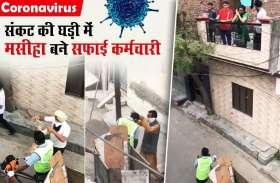 Coronavirus Lockdown: Video में देखें कैसे लोगों ने सफाई कर्मचारियों के ऊपर फूल बरसाकर जताया आभार
