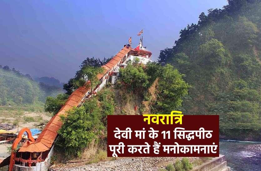 ये हैं मां दुर्गा के सिद्धपीठ, जहां मिलता है मनचाहा आशीर्वाद