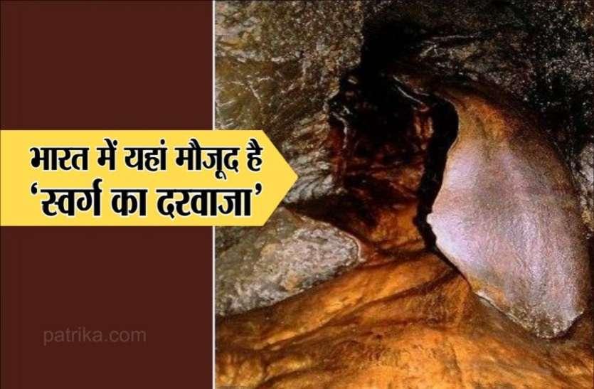 https://www.patrika.com/dharma-karma/the-heaven-s-gate-in-india-inside-a-cave-5914323/