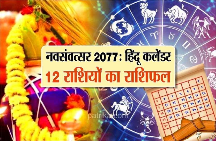 https://m.patrika.com/amp-news/horoscope-rashifal/nav-samvatsar-2077-rashifal-of-hindu-calendar-on-this-year-5950717/