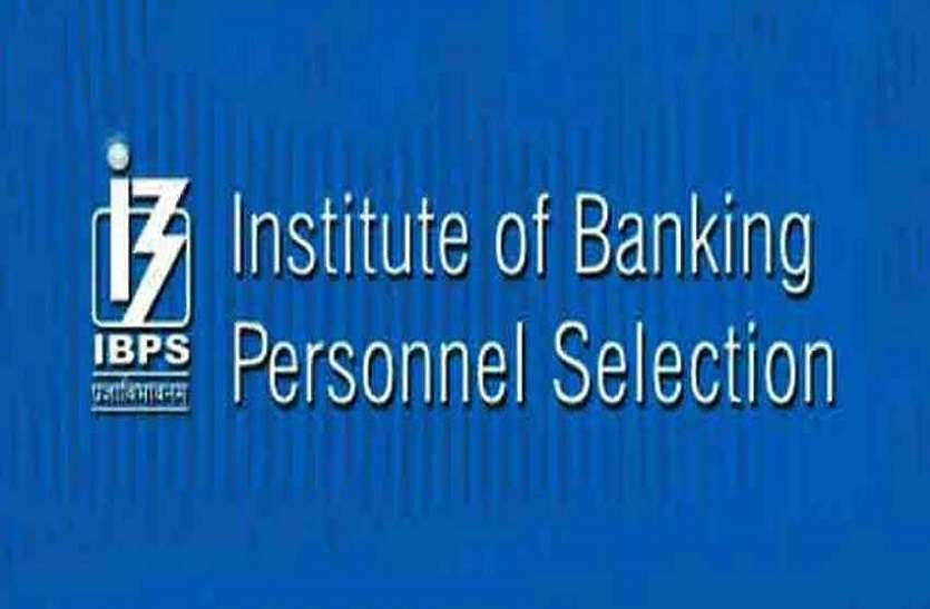 IBPS Clerk Recruitment 2020: आईबीपीएस क्लर्क भर्ती में एक हजार पदों की बढ़ोतरी, जल्द करें अप्लाई