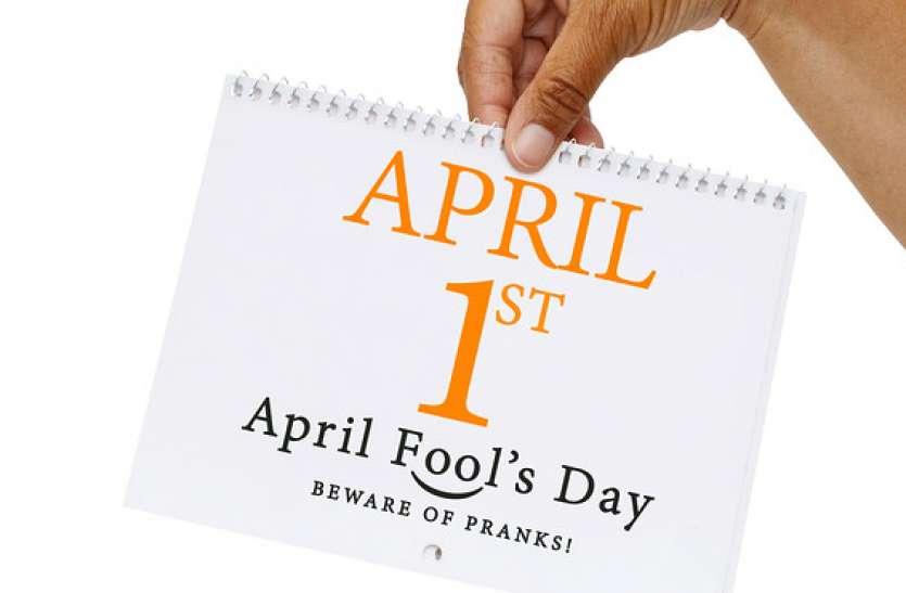 अगर कोरोना पर अप्रैल फूल बनाया तो तगड़ा खामियाजा भुगतना पड़ेगा, इसलिए आपका ये जानना जरूरी है