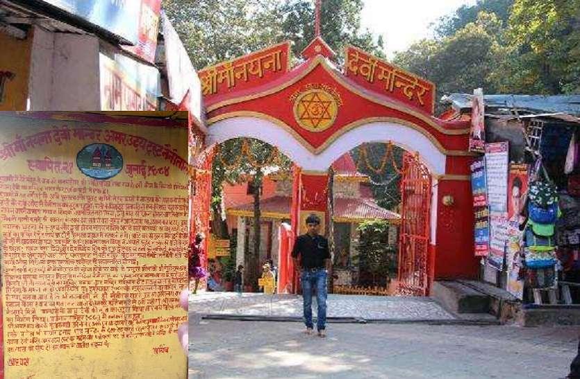 https://m.patrika.com/amp-news/astrology-and-spirituality/happy-chaitra-navratri-story-of-naina-devi-shakti-peeth-of-maa-durga-5943231/