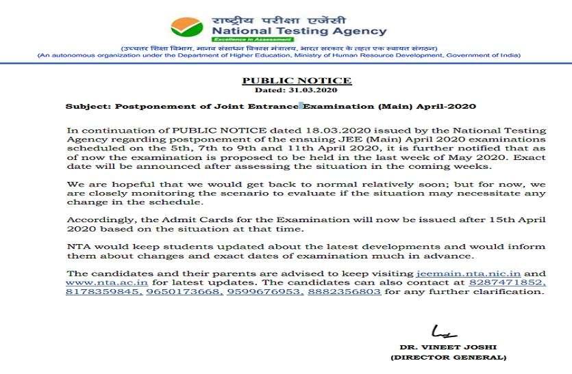 जेईई मेन परीक्षा स्थगित होने के बाद एनटीए ने जारी किया नोटिस