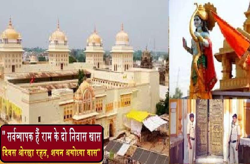 रामनवमी: देश की इकलौती धरोहर, जहां कायम है आज भी रामराज