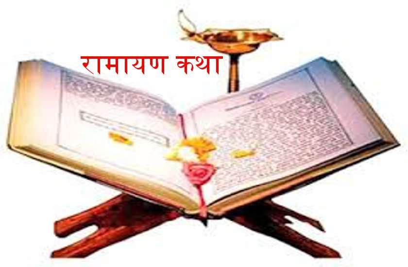 रामायण की इन 10 चौपाई को पड़ने मात्र से मिलता है संपूर्ण रामायण पाठ का लाभ