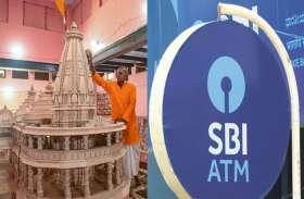 राम मंदिर ट्रस्ट ने जारी किए दो बैंक खातों की डीटेल, मंदिर निर्माण के लिए ऐसे कर सकते हैं दान