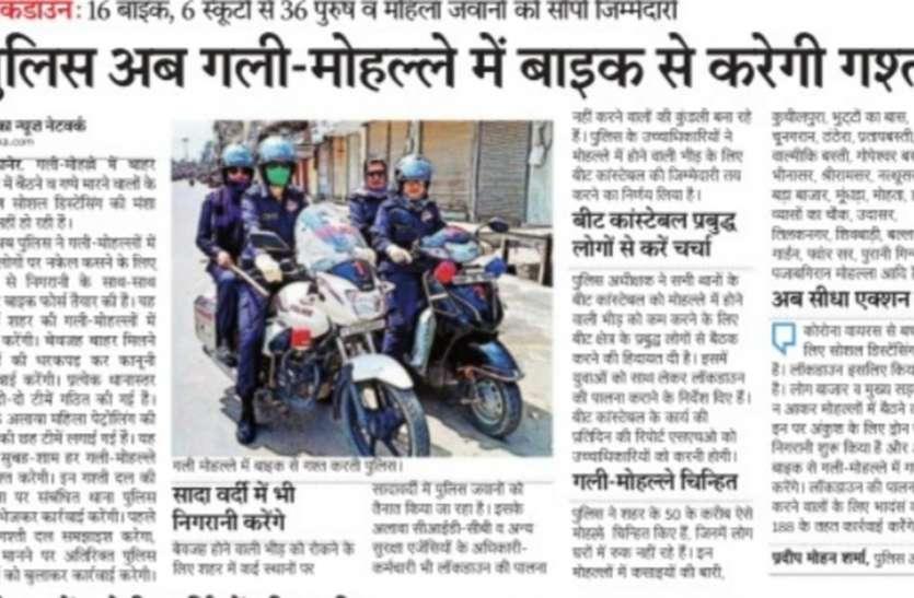 गली-मोहल्ले में गश्त करने निकली पुलिस