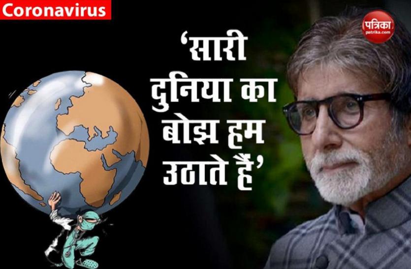 कोविड-19 की जंग लड़ रहे डॉक्टर्स का दर्द बयां किया अमिताभ बच्चन ने,लिखा-'सारी दुनिया का बोझ हम उठाते हैं'