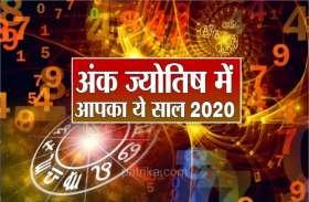 अंक ज्योतिष : इन मूलांक वालों के लिए बेहद खास रहेगा ये साल 2020